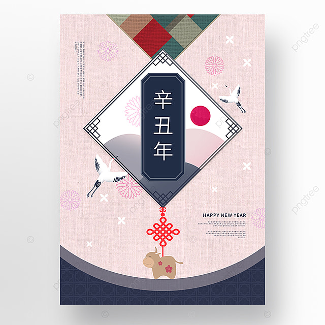 pink creative cloth pattern simple new year creative poster