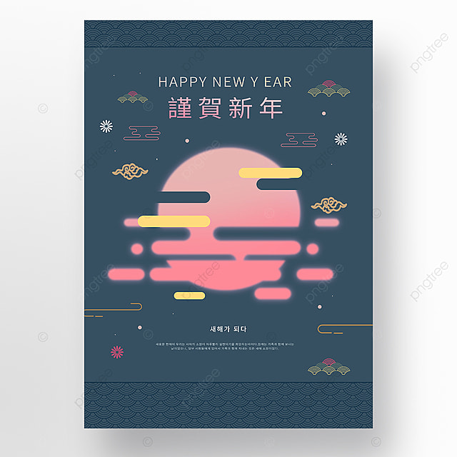 pink gradient creative moon simple auspicious new year poster