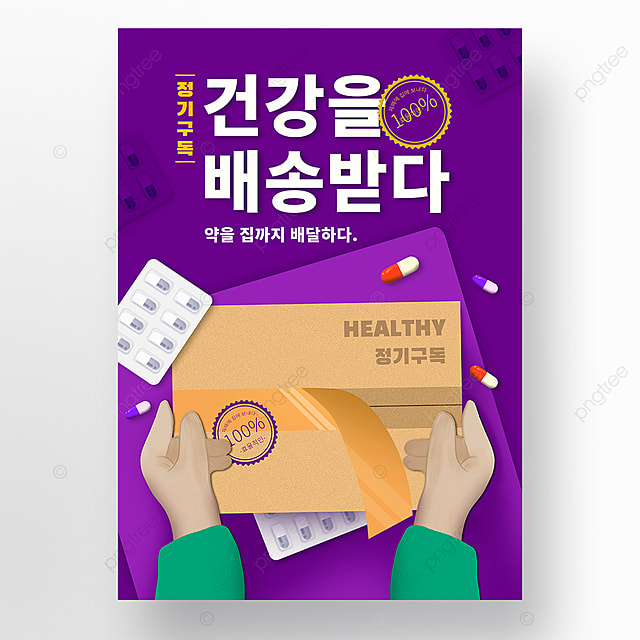 purple cartoon delivery medicine home creative package takeaway poster
