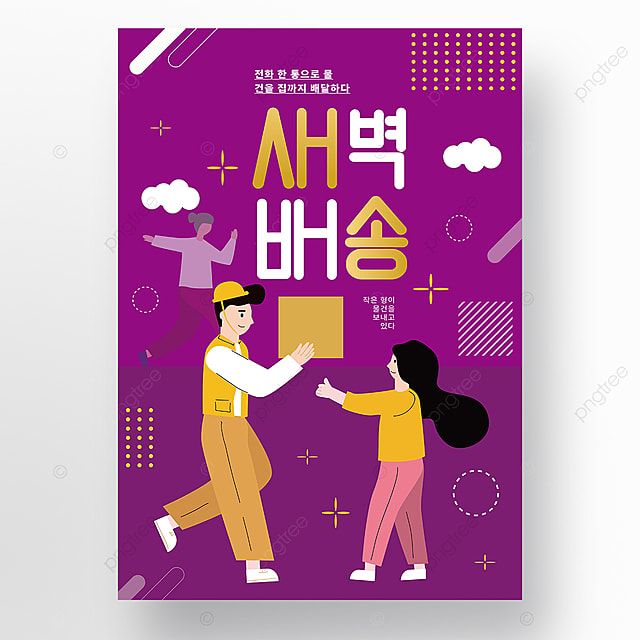 purple cartoon little brother home delivery simple poster