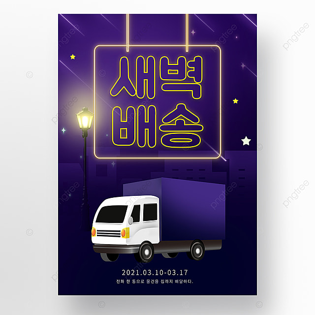purple creative night new year truck delivery poster