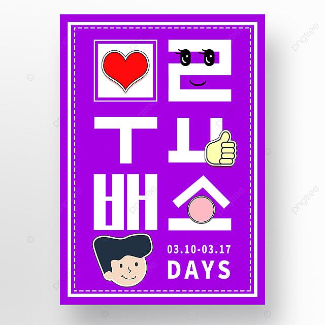 purple simple paper cut cartoon creative takeaway promotion poster