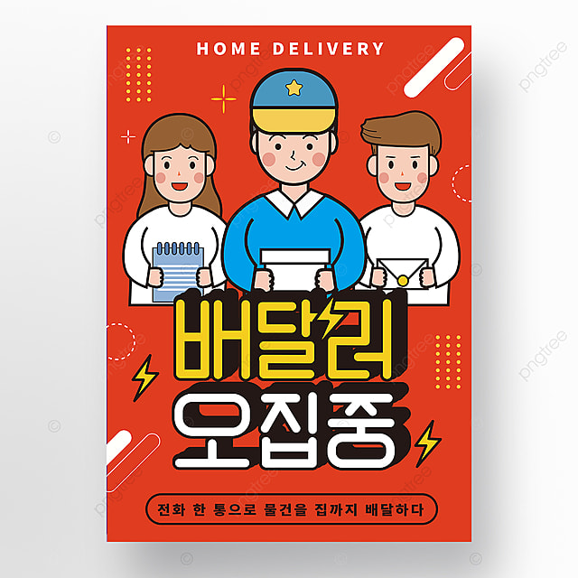 red cartoon express home delivery love delivery poster