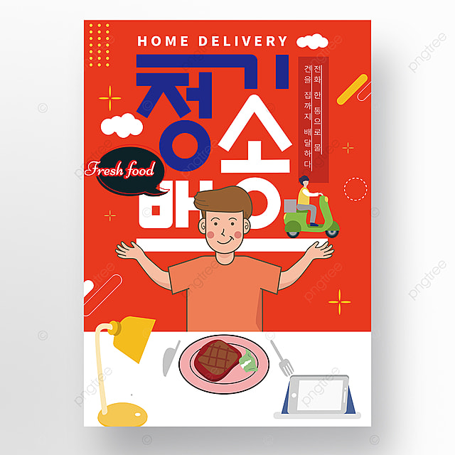 red geometric cartoon enjoy fresh food takeaway promotion poster