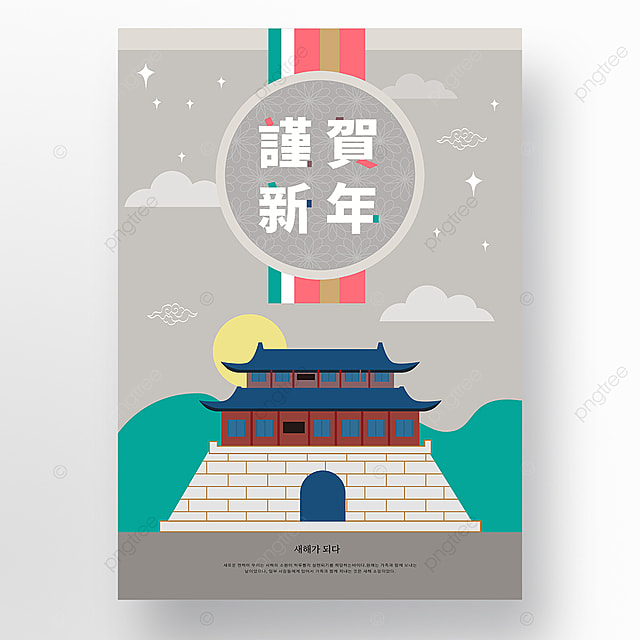 simple korean architecture creative new year poster