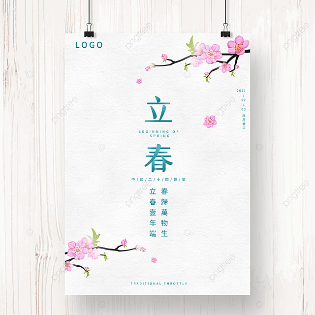 simple white spring festival poster