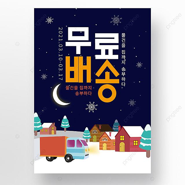 winter delivery creative cartoon minimalist poster