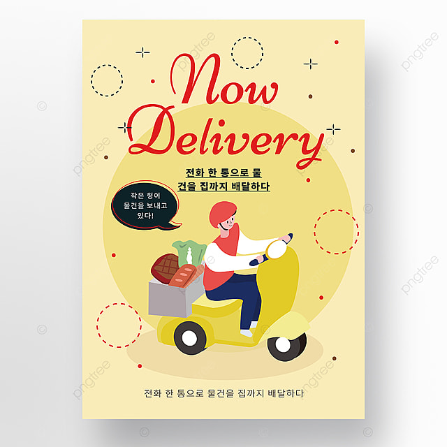 yellow cartoon simple takeaway boy delivery poster