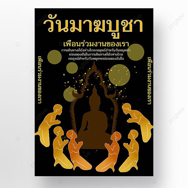 black gold thailand ten thousand buddhas festival promotional poster
