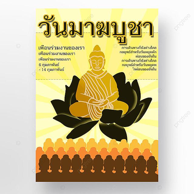 black thai ten thousand buddhas festival poster
