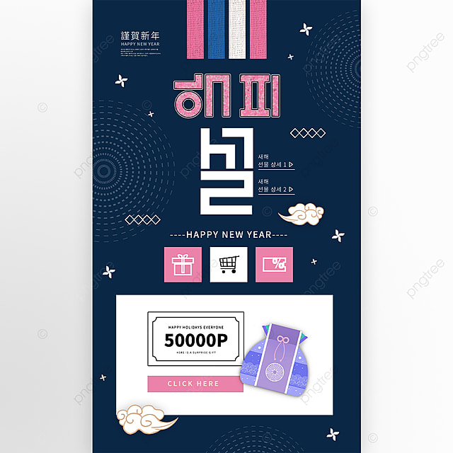 blue powder color matching simple new year gift package promotion details page