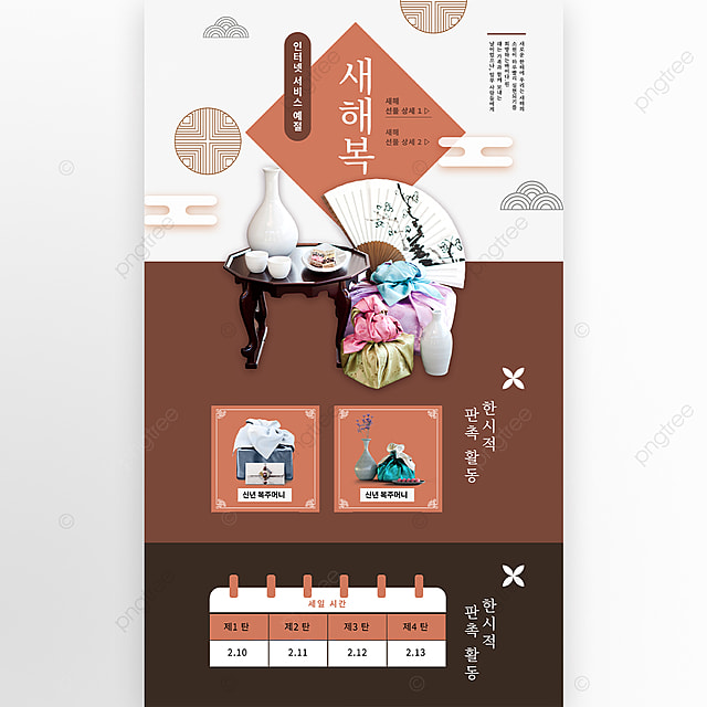 creative brown korean new year holiday gift box promotion details page