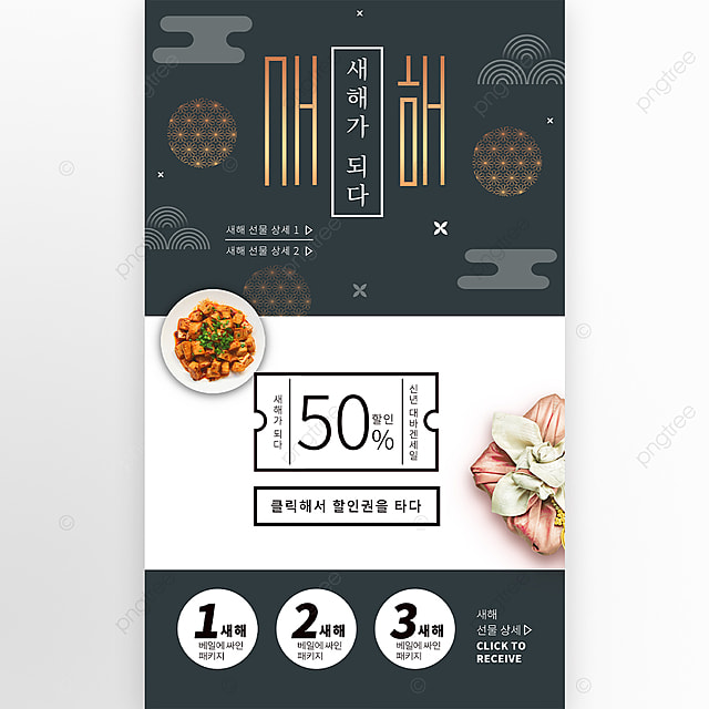 creative moire new year simple details page promotion