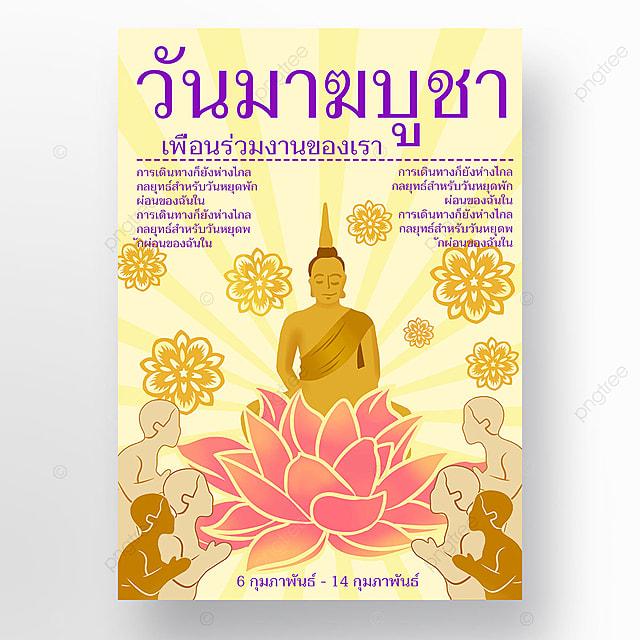 golden thai temple ten thousand buddhas festival promotional poster