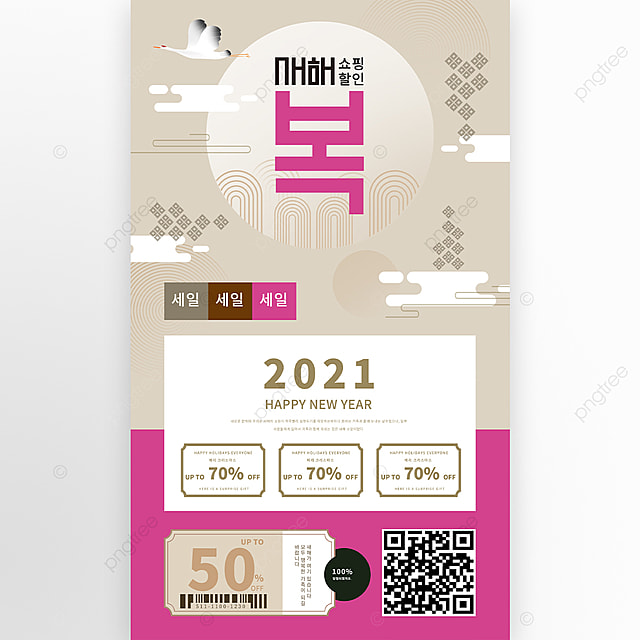 pink new year antique creative xiangyun discount coupon details page promotion