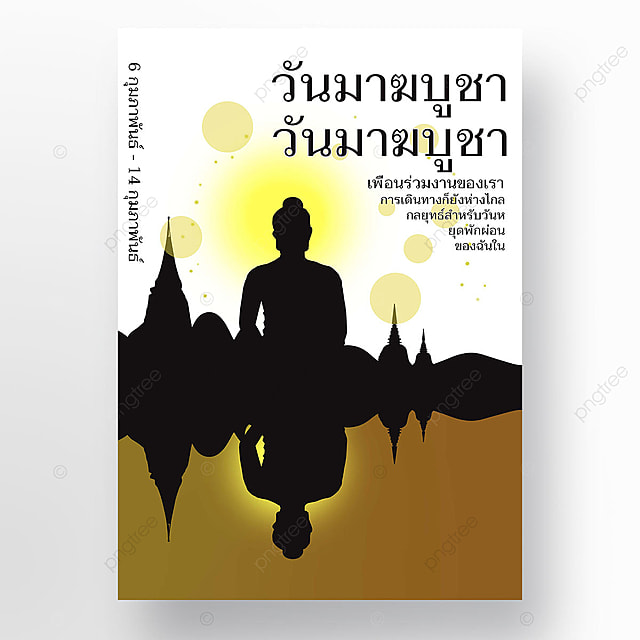 ten thousand buddhas day poster to promote temple thailand