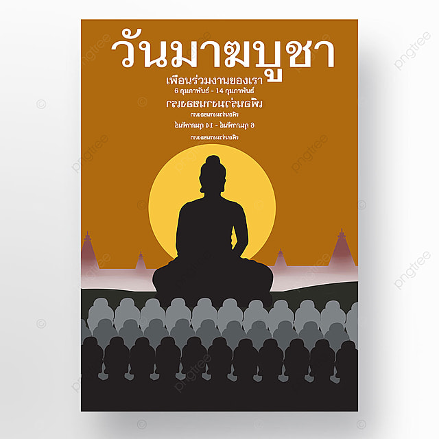 ten thousand buddhas day promotional poster thai temple
