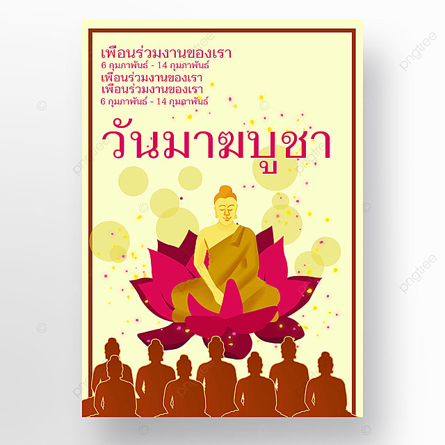 thailand ten thousand buddhas day promotion poster red lotus