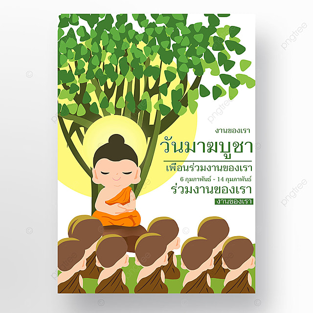 thailands ten thousand buddhas day promotional poster