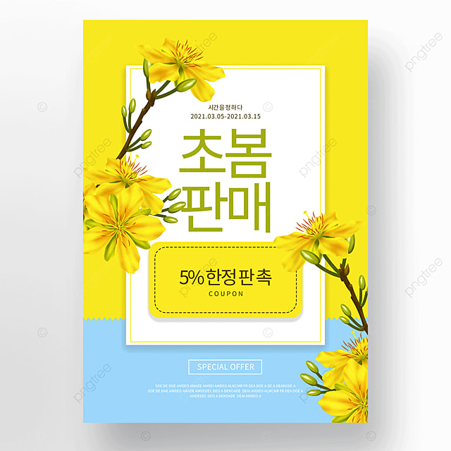 blue and yellow spring flowers promotion poster
