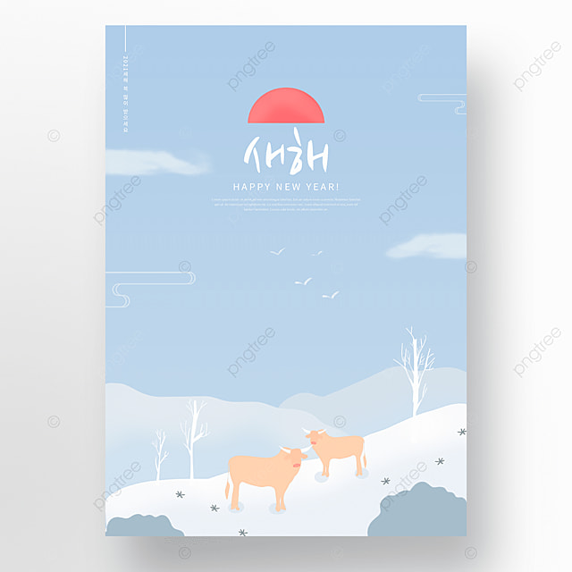 blue cute ox year sun new year holiday poster