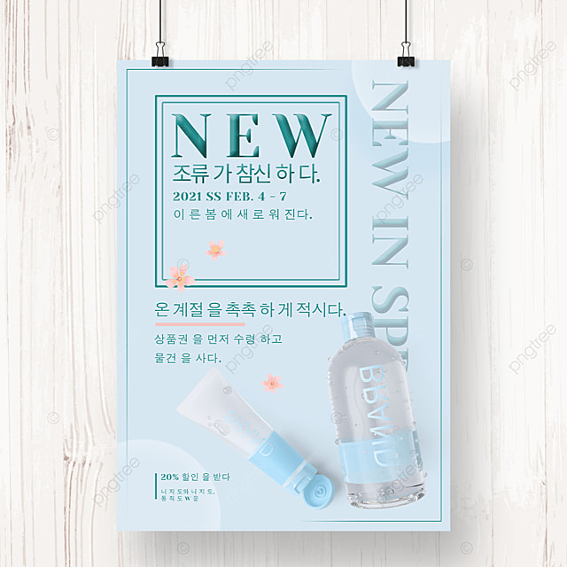 blue spring new skin care products promotion poster