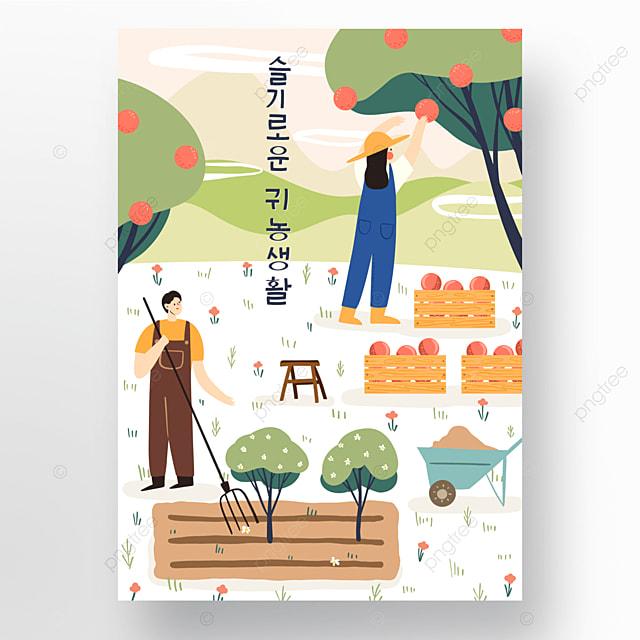 cartoon style smart farm poster