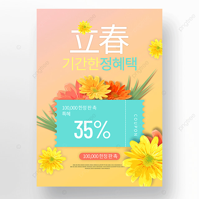 color flowers spring poster