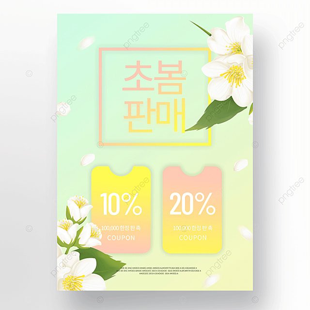 color gradient beginning spring coupon poster