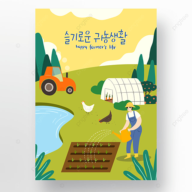 color smart farm poster