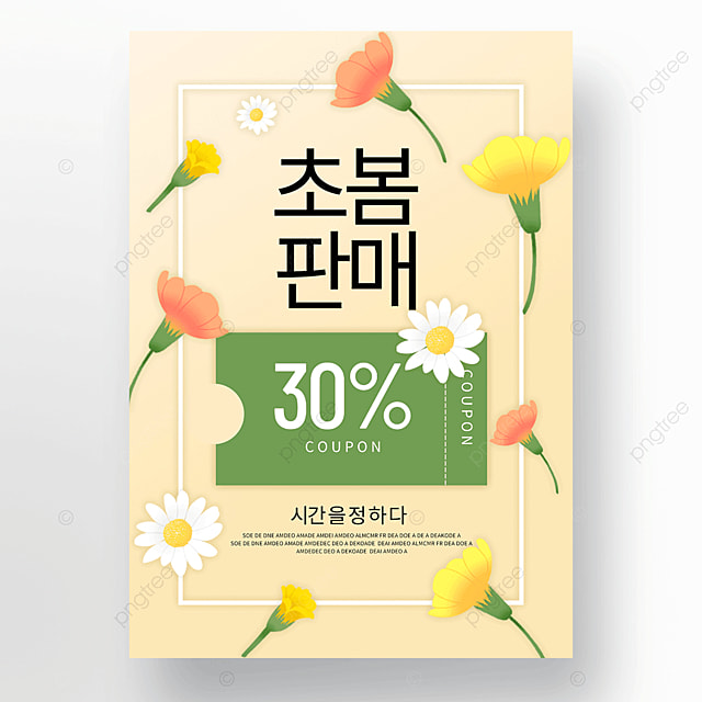 color spring flowers coupon poster