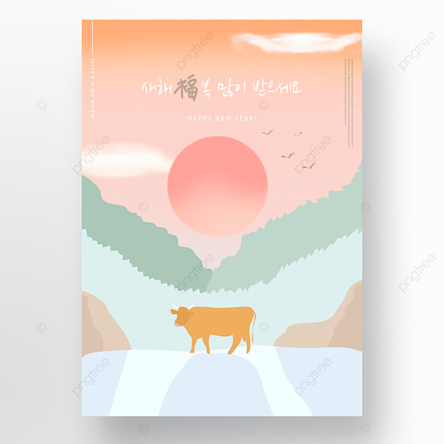 colorful cartoon ox year sun new year holiday poster