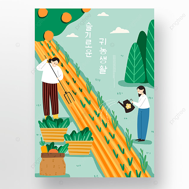 colorful cartoon style smart farm poster