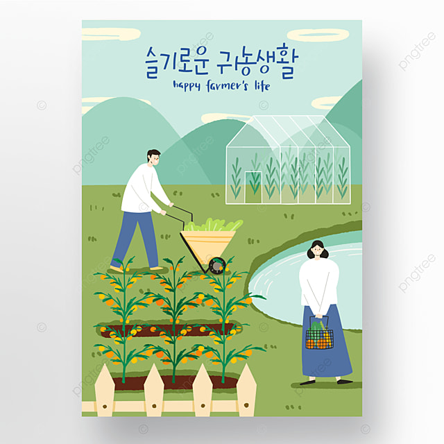 colorful cute style smart farm poster