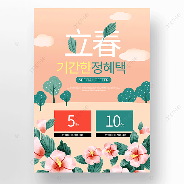 colorful spring flowers coupon poster