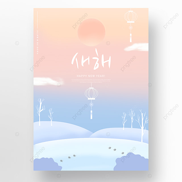colorful sun snow landscape new year holiday poster