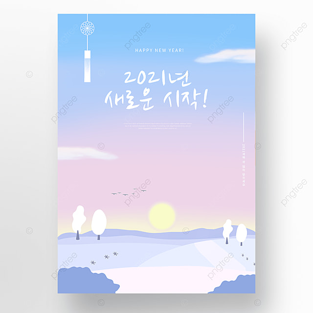 cute blue gradient snow landscape new year poster