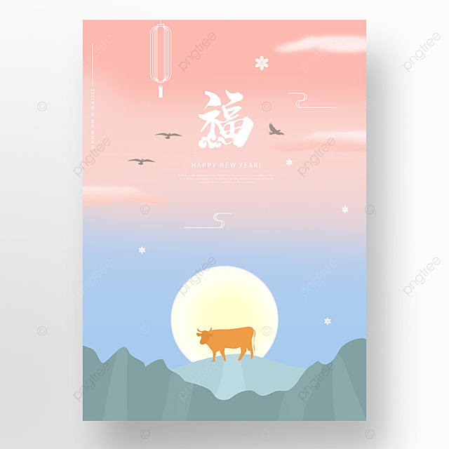 cute colorful ox year sun new year poster