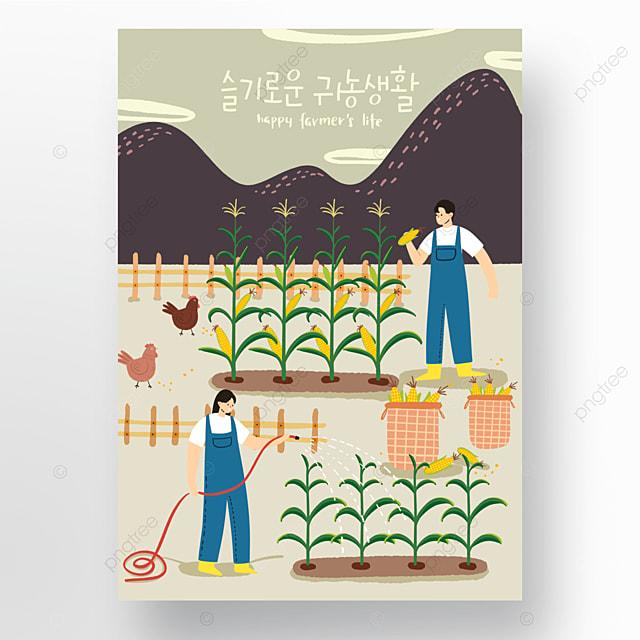 cute style smart farm cartoon poster