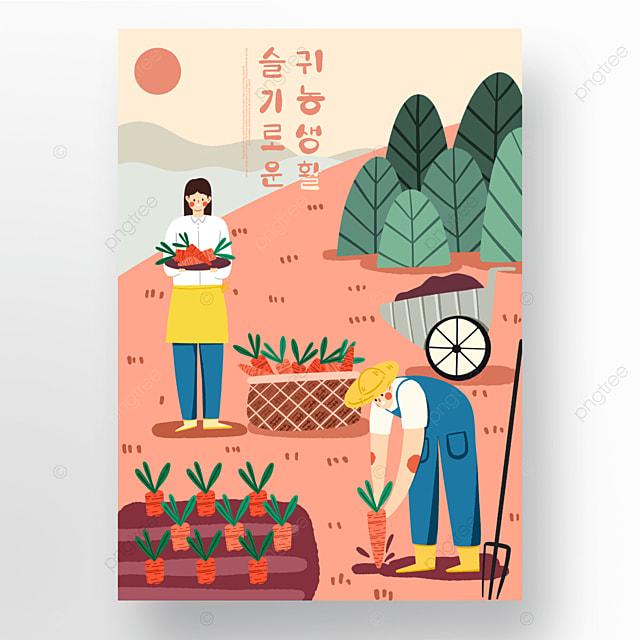 cute style smart farm poster