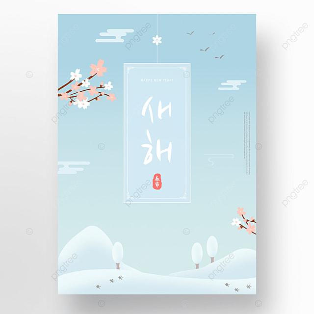 elegant blue snow new year spring festival poster