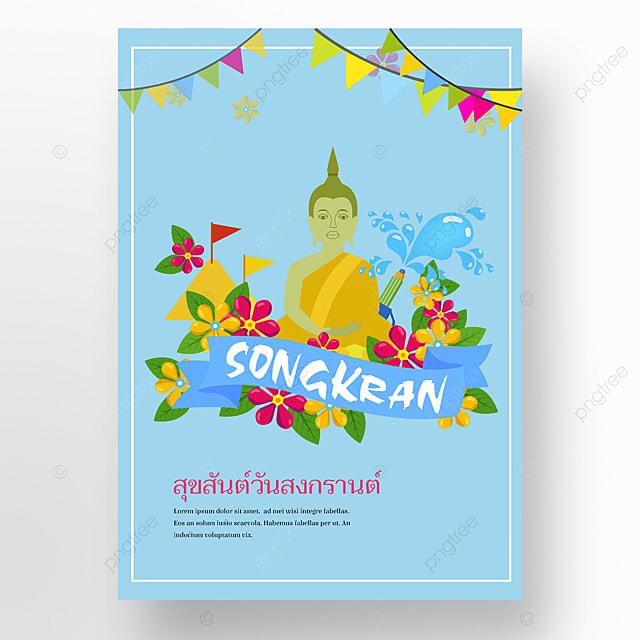 flowers blue songkran festival