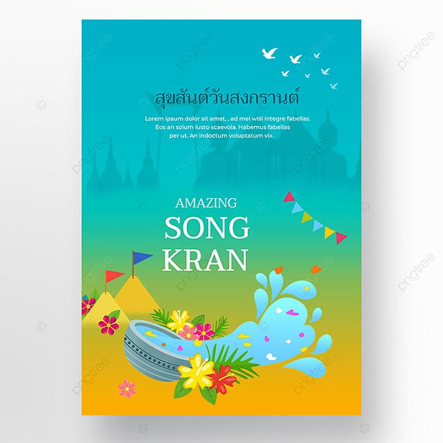 gradient background songkran poster