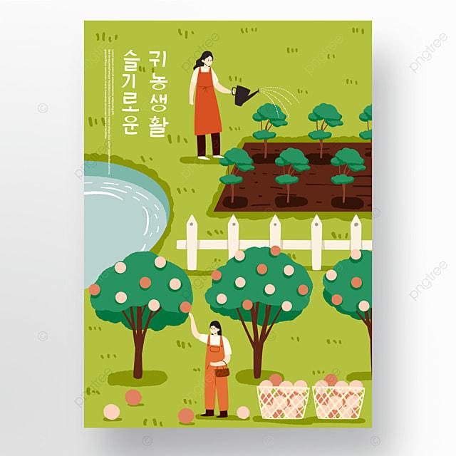 green cute style smart farm poster