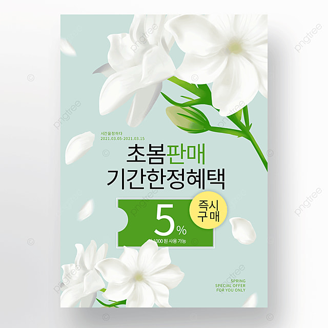 green flowers spring promotion poster