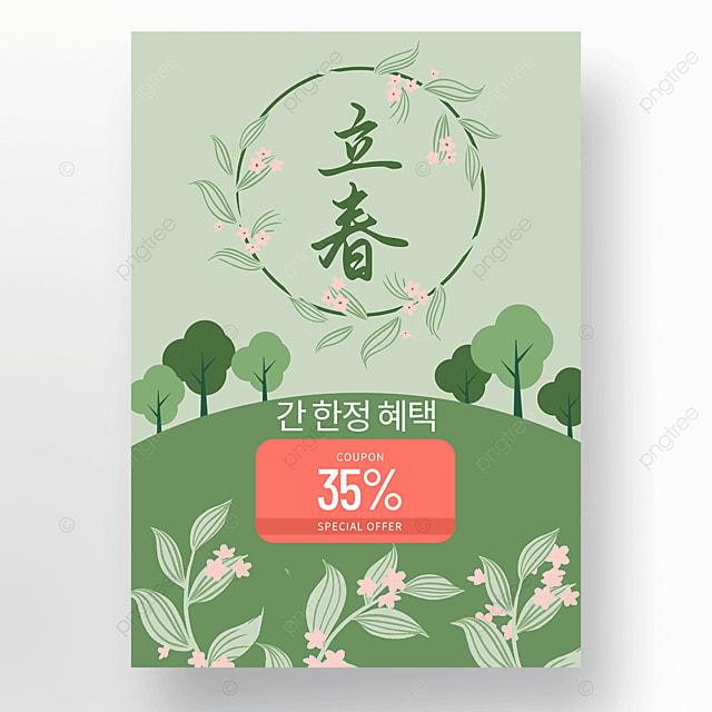 green spring coupon poster