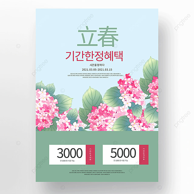 green spring flowers promotion poster