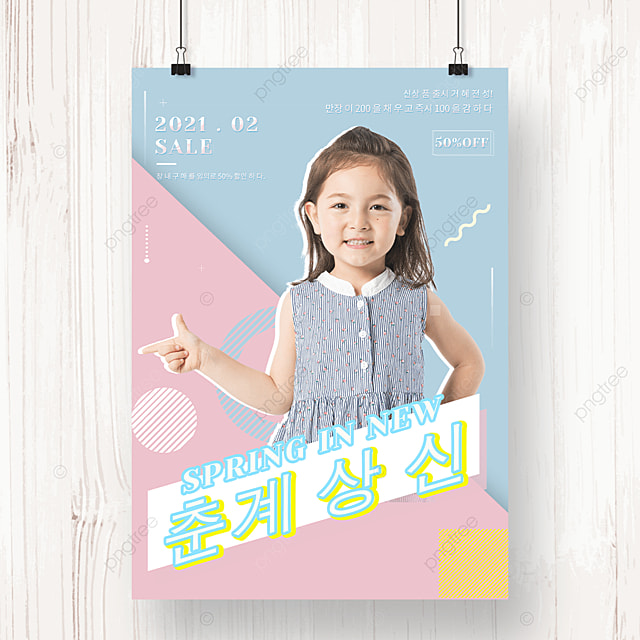 new promotional posters on spring childrens clothing