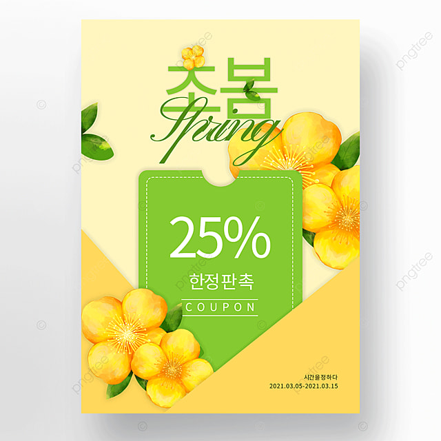 orange spring flowers promotion poster