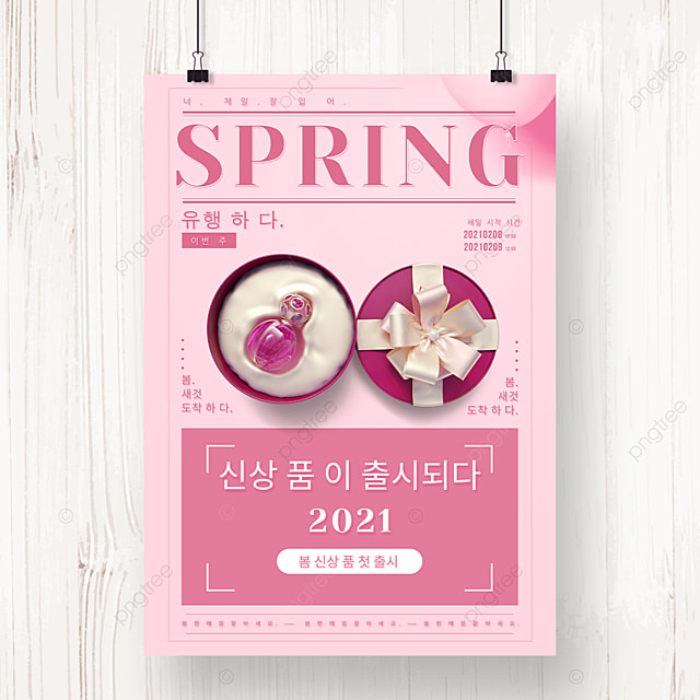 pink beauty perfume spring promotion poster